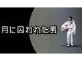 動画:Moon